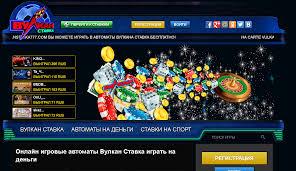 игровые автоматы Вулкан Платинум 777