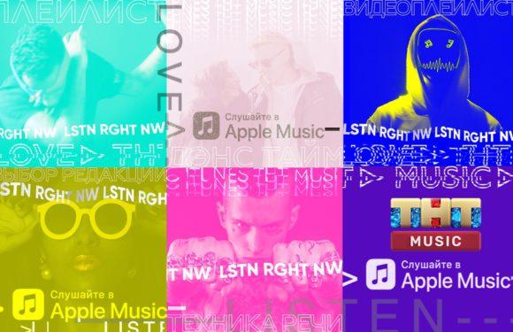 ТНТ Music первым запустил кураторский канал на Apple Music