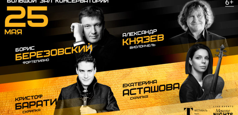 Березовский, Князев, Барати и Асташова сыграют с оркестром «Новая Россия»