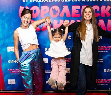 Анастасия Стоцкая, Алика Смехова и другие звезды с детьми на премьере мультфильма «Королевские каникулы»