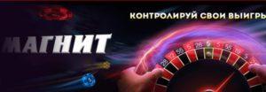 Онлайн казино Магнит