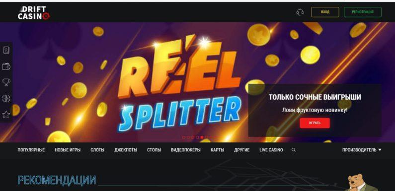 Игровой клуб Drift Casino