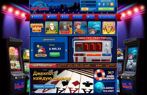 Игровые автоматы Вулкан 24: играйте в бесплатные слоты и веселитесь
