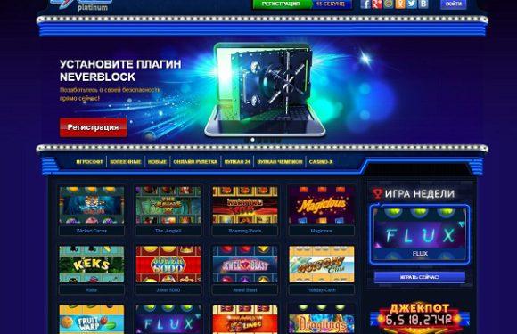 Игровой клуб казино Вулкан Платинум