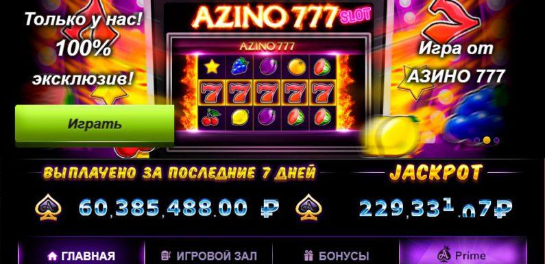 Азино 777. Онлайн режим