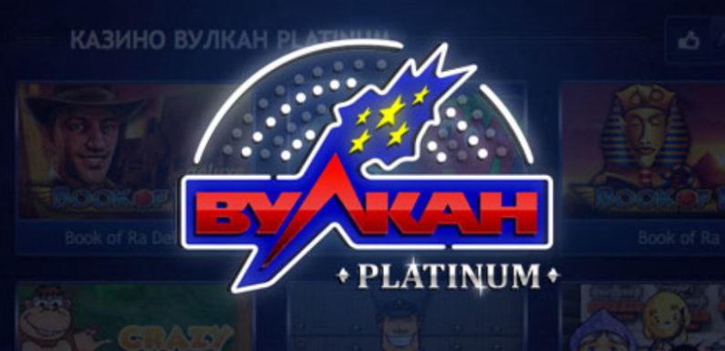 Онлайн казино Вулкан Платинум страница входа