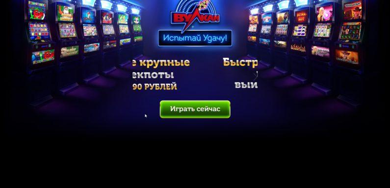 Официальный клуб Вулкан Платинум