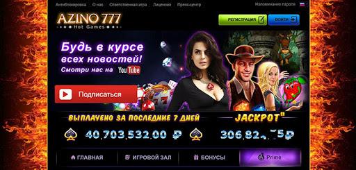 Азино 777 виртуальное казино – азартные видеослоты