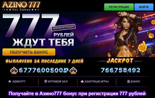 Как получить в Azino 777 игровой бонус онлайн