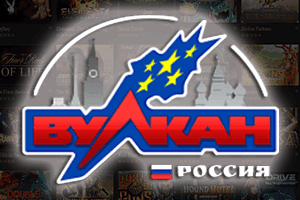 Вулкан Россия зеркало сайта