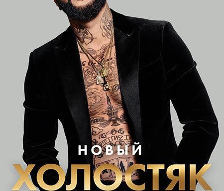 """Тимати примет участие в шоу """"Холостяк"""""""