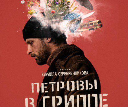 Фильм Кирилла Серебренникова вошел в основную программу Каннского кинофестиваля
